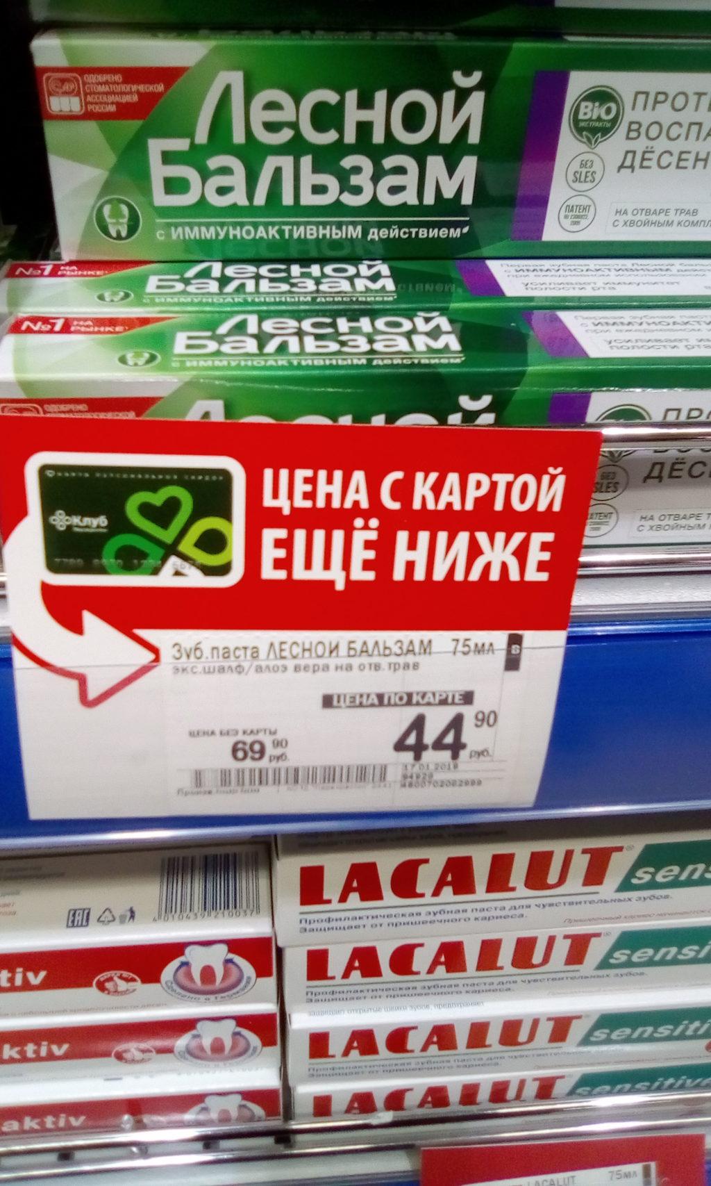 Акции на продукты
