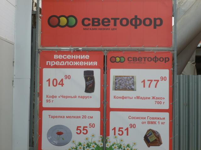 светофор магазин низких цен
