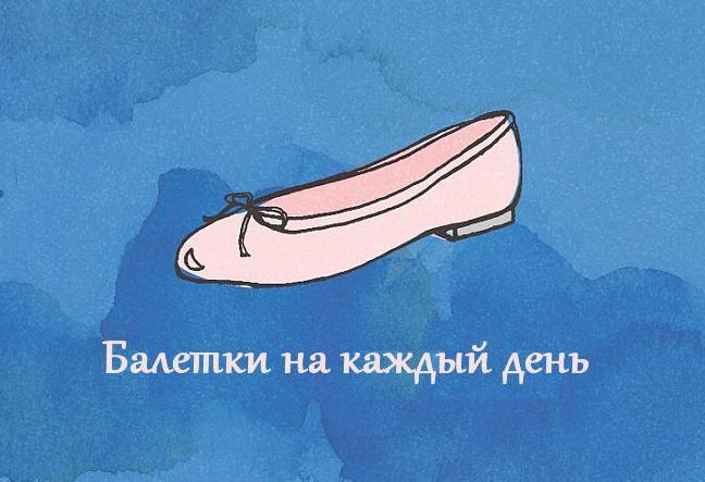 Виды летней обуви