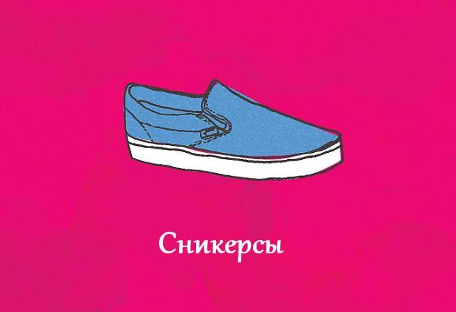 Спортивная обувь актуальна в любое время года