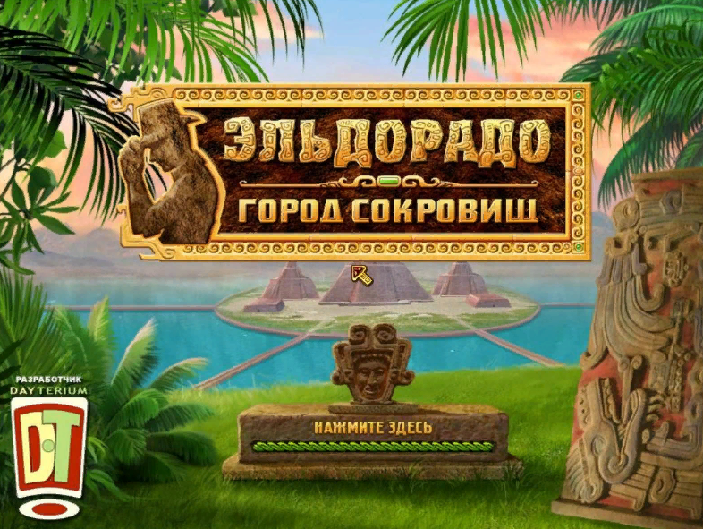 Онлайн игра Эльдорадо