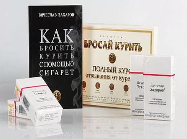 Как бросить курить с помощью сигарет Захарова