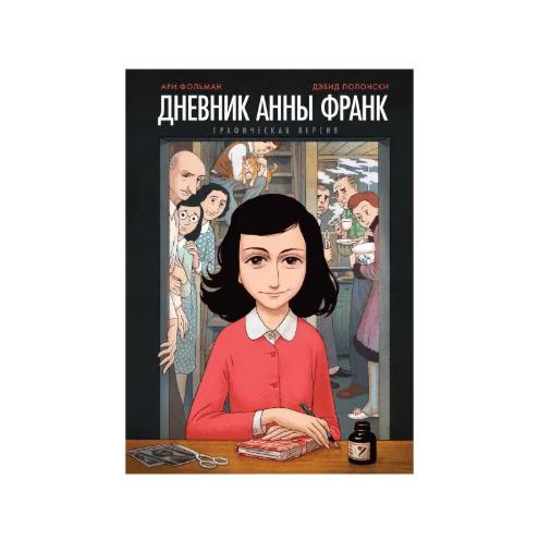 Анна Франк «Дневник молодой девушки»