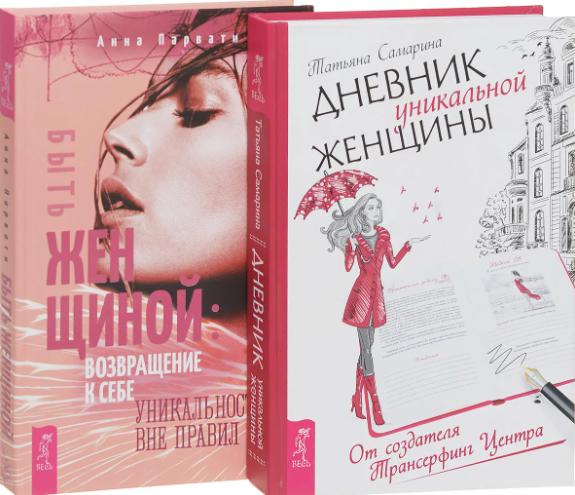 Самые интересные книги для женщин