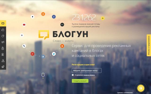 Блогун реклама в блогах и социальных сетях